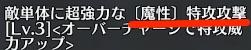 fgo_特攻攻撃宝具