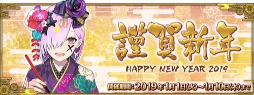 FGO_2019新年