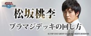 松坂桃李ブラマジ