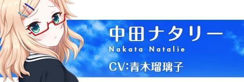 オルガル2_中田ナタリー_アイキャッチ