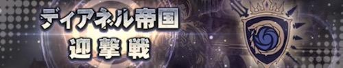 ドラガリ_ディアネル帝国迎撃戦_バナー