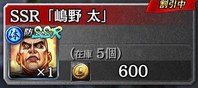 s_龍が如くオンライン_嶋野太01