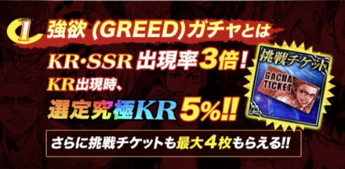 s_強欲GREEDガチャ03
