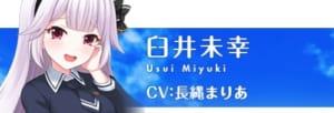 オルガル2_臼井未幸_アイキャッチ
