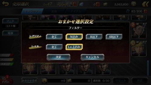 s_龍が如くオンライン_お金_効率03