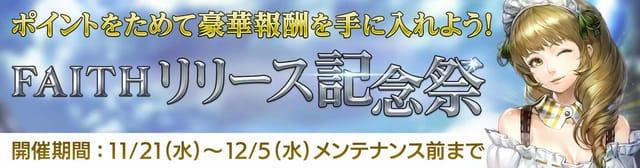 02_リリース記念祭
