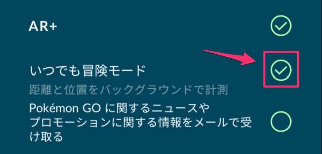 ポケモンGO_いつでも冒険モード5