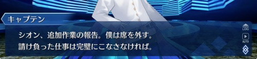 FGO_キャプテン7