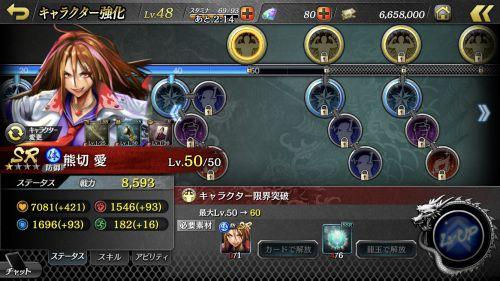 龍が如くオンライン_龍玉_6021