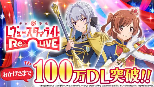 少女☆歌劇 レヴュースタァライト -Re LIVE- top
