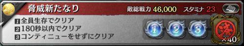 龍が如くオンライン_周回04