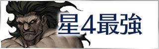 星4最強-min