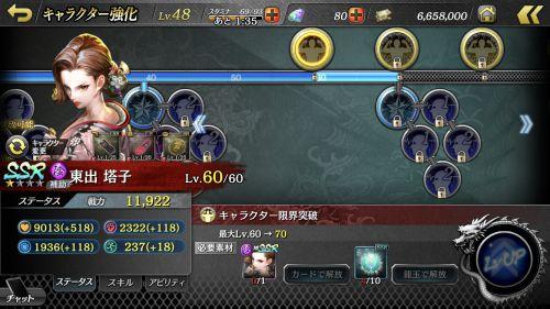 龍が如くオンライン_龍玉_6022