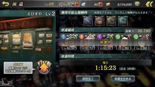 s_龍が如くオンライン_装備_6029