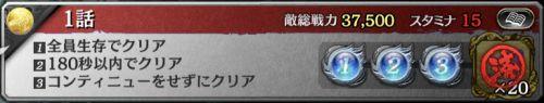 龍が如くオンライン_周回03