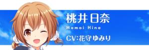 オルガル2_桃井日奈_アイキャッチ