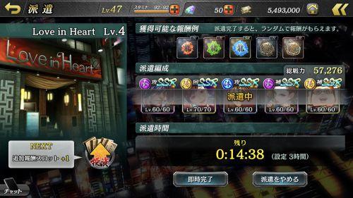 s_龍が如くオンライン_覚醒_5993