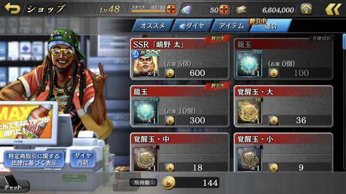 龍が如くオンライン_龍玉_6016