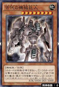デュエルリンクス_古代の機械巨人