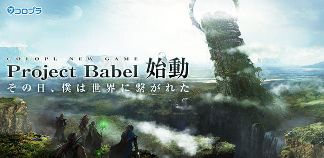 Project Babel top