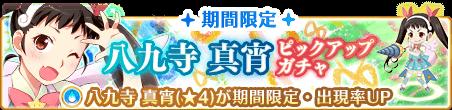 マギアレコード 魔法少女まどか☆マギカ外伝top