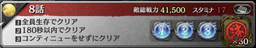 龍が如くオンライン_周回01