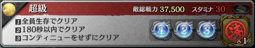 龍が如くオンライン_周回02