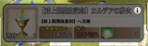 fgo_夢び交換
