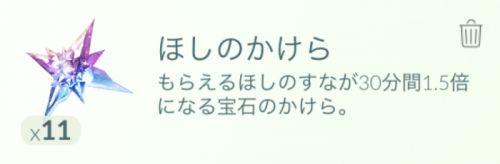 s_ポケモンGO_タマゴマラソン003