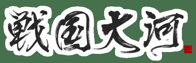 2_戦国大河ロゴ