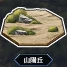 FGO_山陽丘