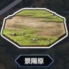 FGO_景陽原