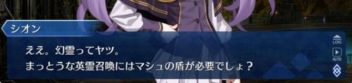 FGO_キャプテン5