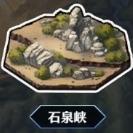 FGO_石泉峡