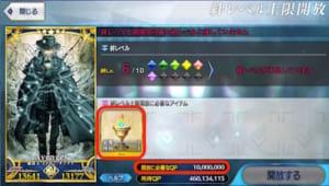 fgo_絆レベル上限解放画面
