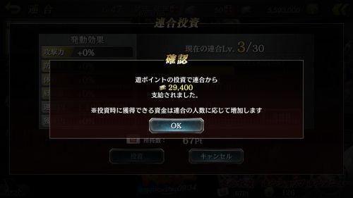 s_龍が如くオンライン_お金_効率05