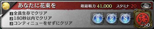s_龍が如くオンライン_周回06