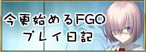 fgo_nikki
