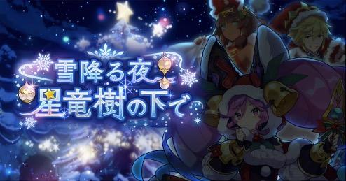 ドラガリ_ドラガリ_雪降る夜、星竜樹の下で_キャラ
