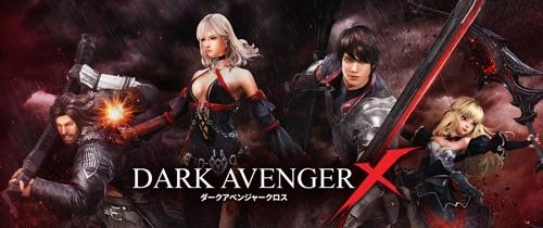 DarkAvengerX_アイキャッチ
