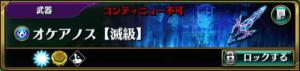 グラスマ_オケアノスバナー