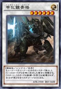 デュエルリンクス_甲化鎧骨格