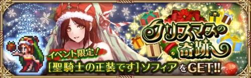 ロマサガRS、クリスマスの奇跡、バナー