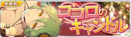 シノマス_日影覚醒戦_バナー