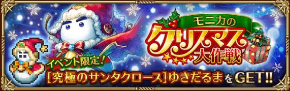 ロマサガRS_クリスマスイベント
