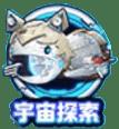 白猫_正月2019_宇宙探索_icon