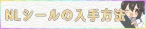 シノマス_NLシール_入手方法