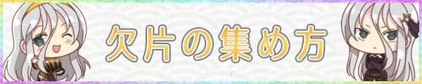 シノマス_欠片_集め方
