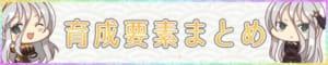 シノマス_育成優先度