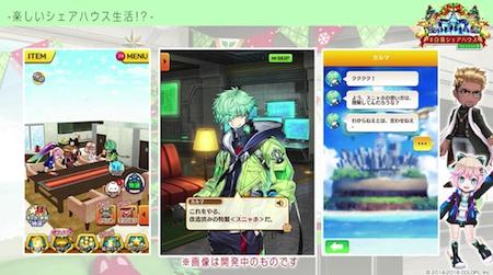 白猫_ゲーム風景_シェアハウス3